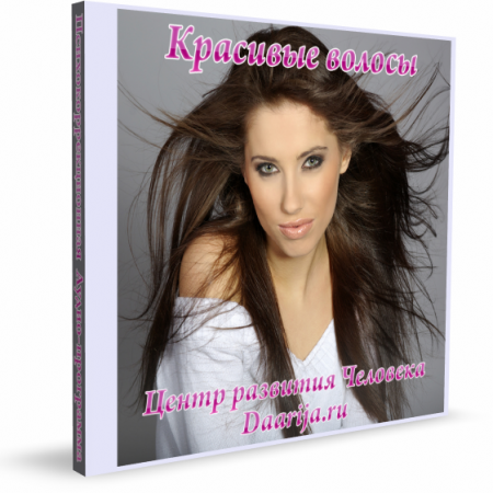 Психокоррекционная аудио-программа «Красивые волосы»