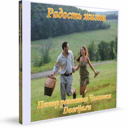 Психокоррекционная аудио-программа «Радость жизни».