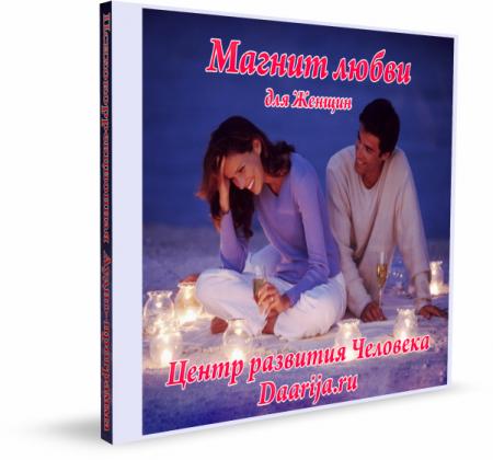 Психокоррекционная аудио-программа «Магнит любви» или «Маячок привлекательности».