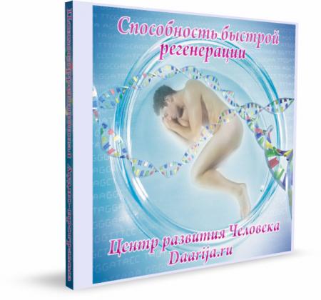 Психокоррекционная аудио-программа «Способность быстрой регенерации»