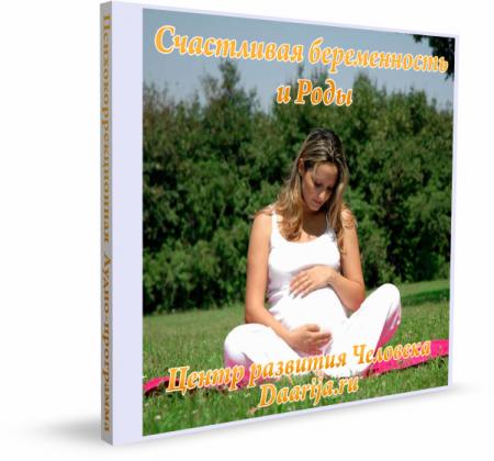 Счастливая беременность и роды (Психокоррекционная аудио-программа)