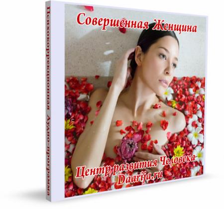 Совершенная женщина (Психокоррекционная аудио-программа для женщин)