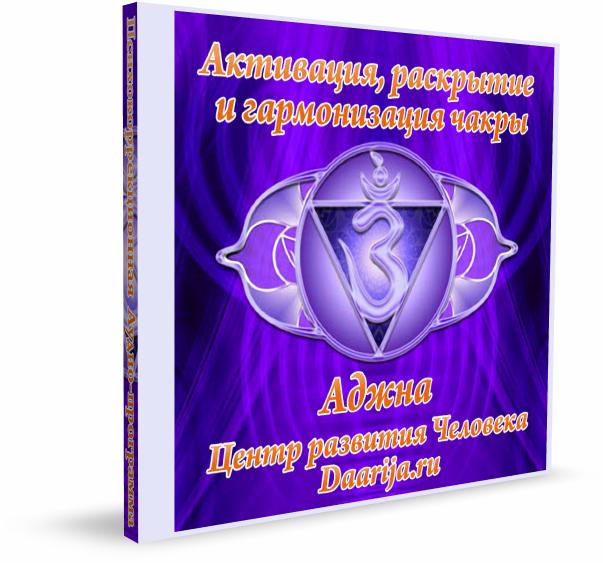Активация, раскрытие и гармонизация чакры Аджна (Психокорреционная